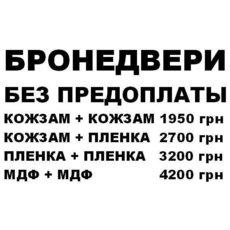 Бронедвері без передоплати. Київ та область.